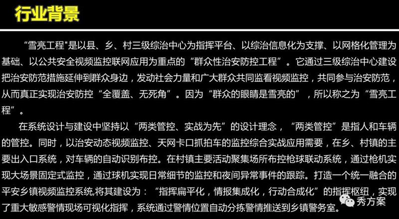 雪亮工程立体防控平台顶层设计方案(ppt)