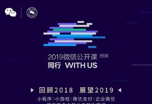 微信2018数据报告出炉:月活超10.8亿