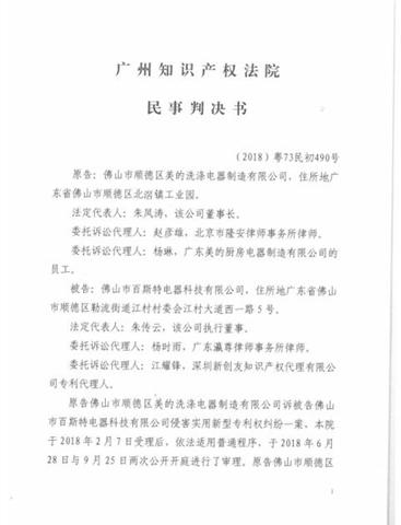 美的ZL201420204325.7号涉案专利判决书首页