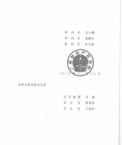 美的ZL201420204325.7号涉案专利判决书判决页3