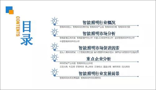 中商产业研究院发布:《2019年中国智能照明行业市场前景研究报告》