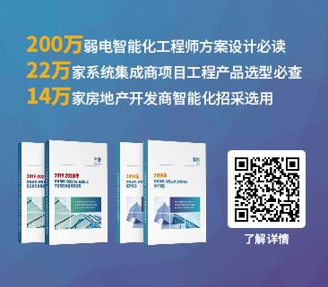 2019-2020年智能建筑、智慧安防、智慧社区供应商名录暨采购指南