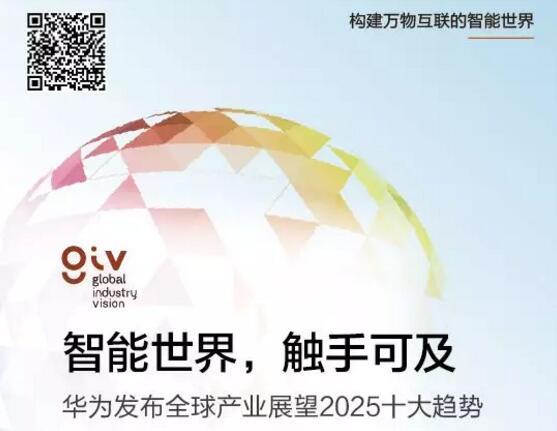 华为:重磅发布面向2025十大产业趋势